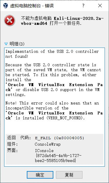 Implementation of the USB 2.0 controller not found!解决方案