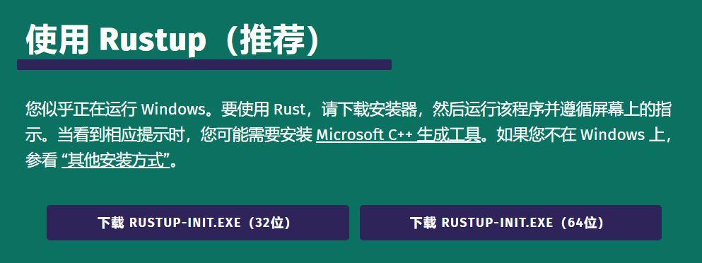Rust最新版安装教程