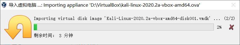 VirtualBox导入Kali