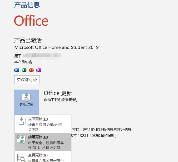 Microsoft Office 禁用自动更新方法