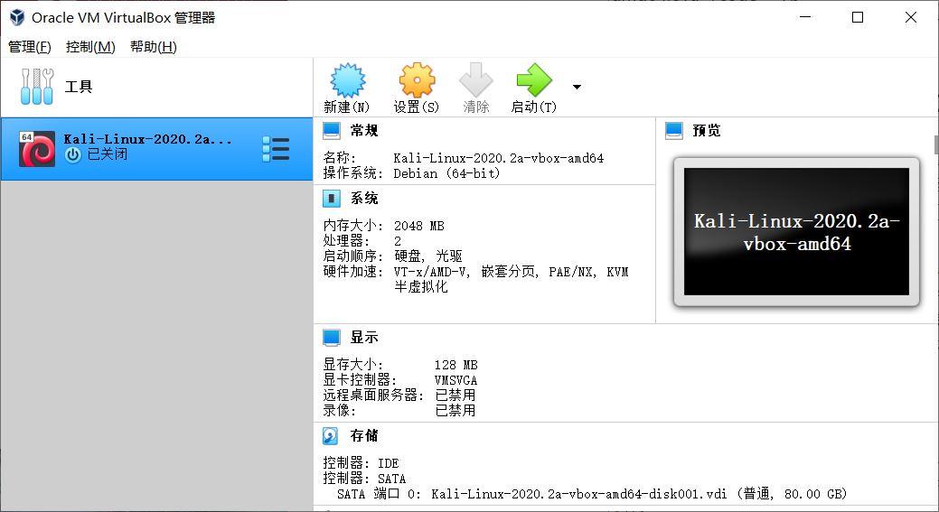 VirtualBox Kali配置信息