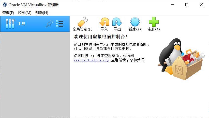 VirtualBox 运行界面