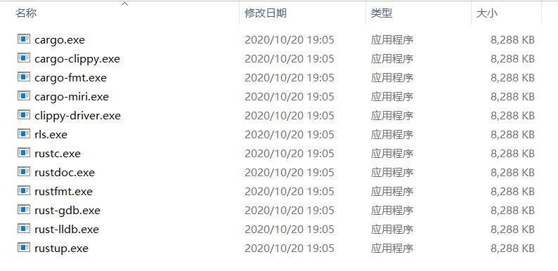 rust文件列表