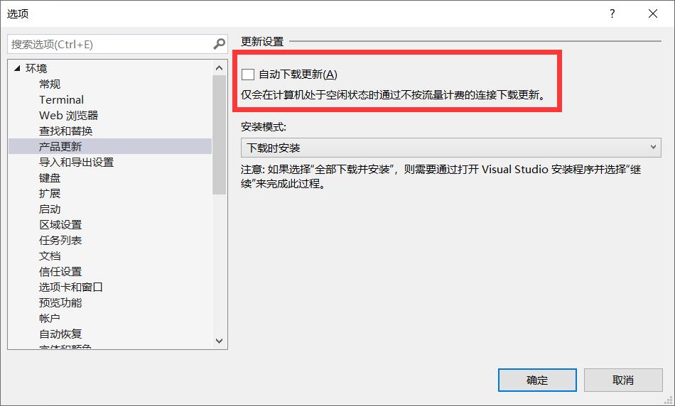 禁用Visual Studio自动下载更新
