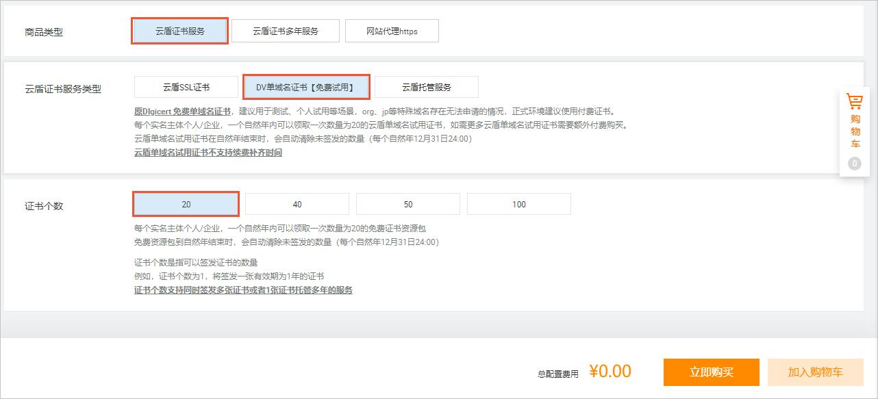 购买阿里云免费SSL证书