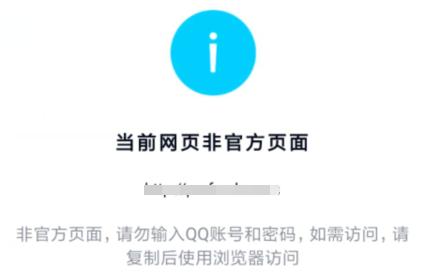 网站被QQ拦截