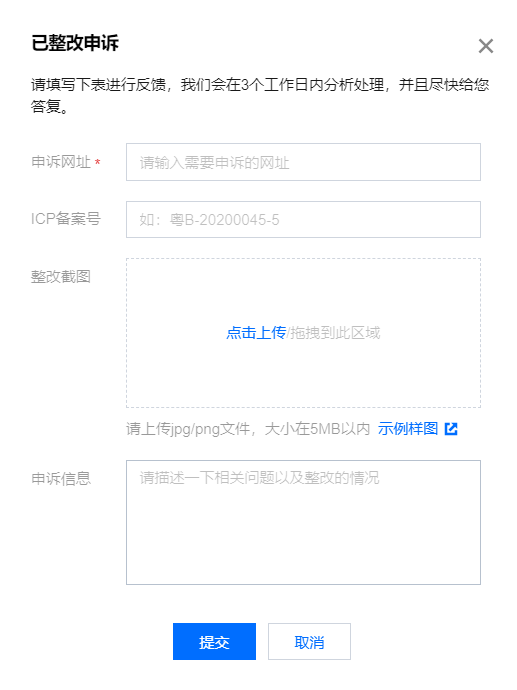 网站拦截申诉