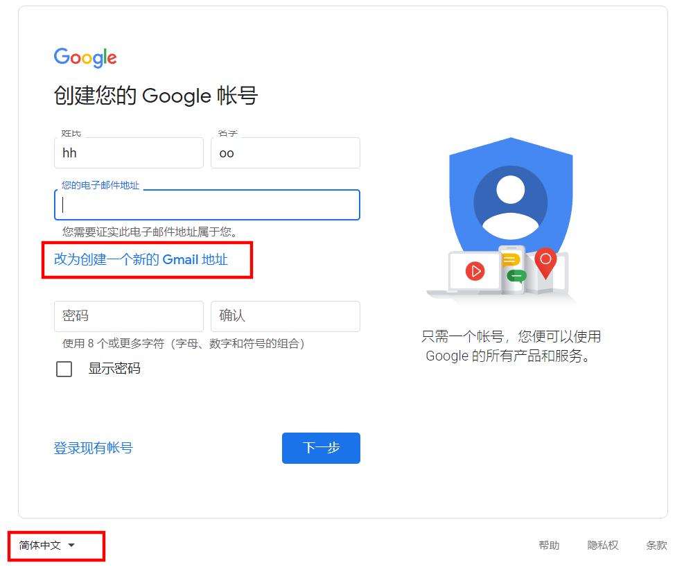 注册谷歌账号