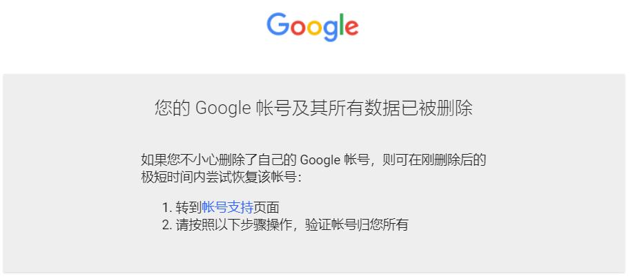 注销谷歌账号